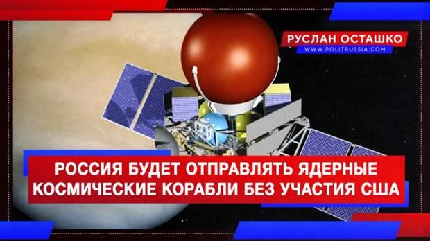 Россия намерена отправлять ядерные корабли к планетам Солнечной системы без участия США