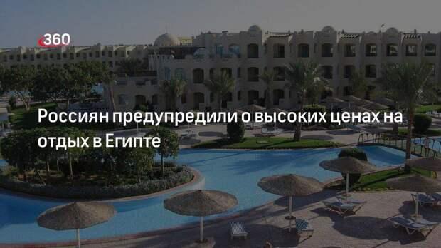 Россиян предупредили о высоких ценах на отдых в Египте