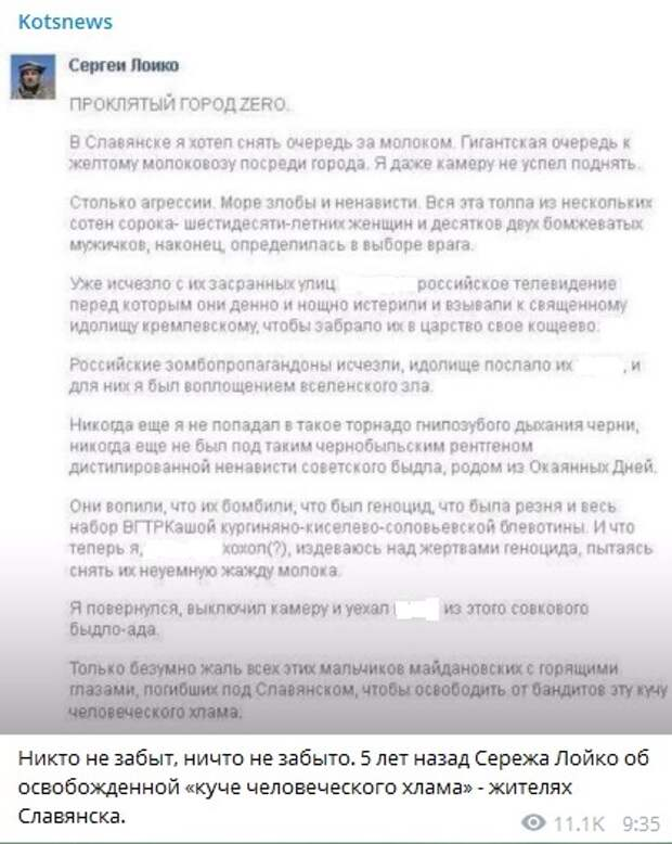 """""""Куча человеческого хлама"""". Отправивший в больницу Норкина писатель публично оскорблял жителей Донбасса"""