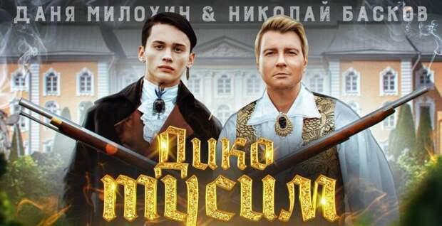 Даня Милохин и Николай Басков выпустили клип «Дико тусим»