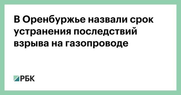 В Оренбуржье назвали срок устранения последствий взрыва на газопроводе