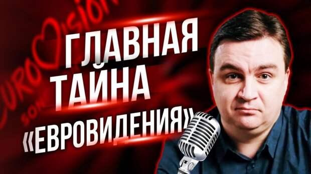 Главная тайна Евровидения /// Правдоруб