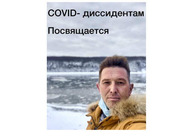 COVID-диссидентам посвящается!