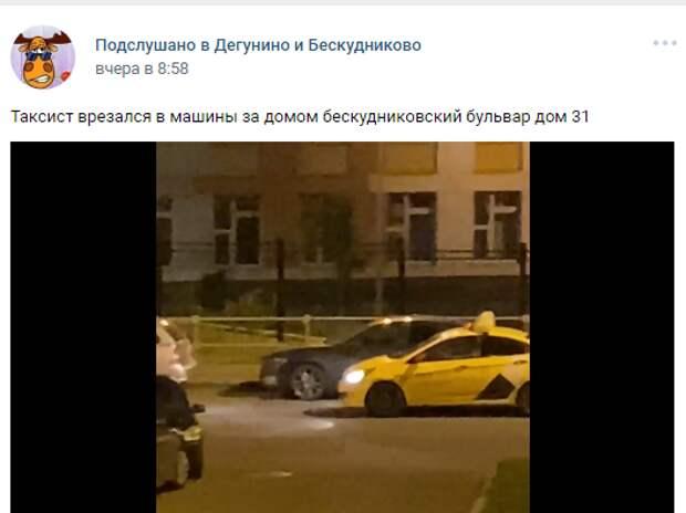 Таксист неторопливо скрылся с места ДТП в Бескудникове