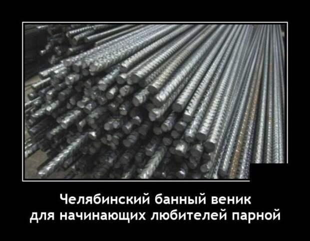 Демотиватор про суровый Челябинск
