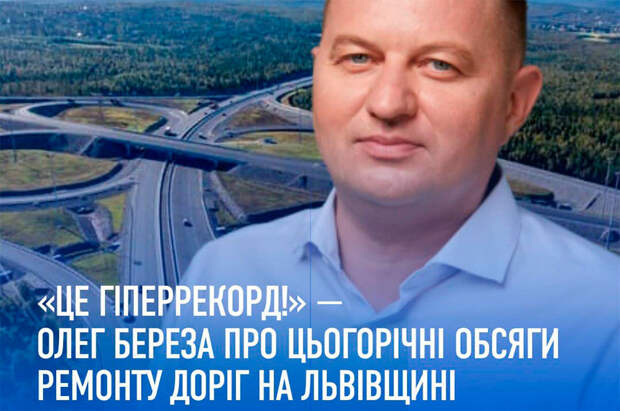 Портрет укрочиновника на фоне российских дорог