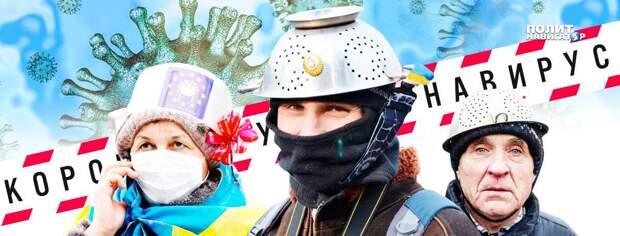 Киев спровоцировал коронавирусный сепаратизм