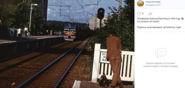 Фото дня: станция «Красный Балтиец» в прошлом веке