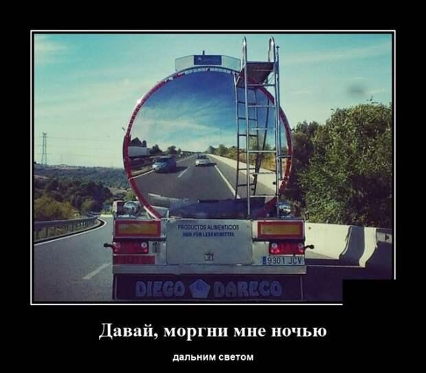 Демотиватор про грузовик на трассе