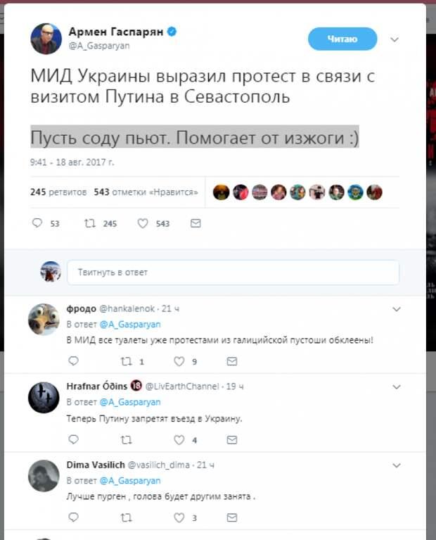 Гаспарян ответил украинцам на их реакцию в связи с визитом Путина в Крым