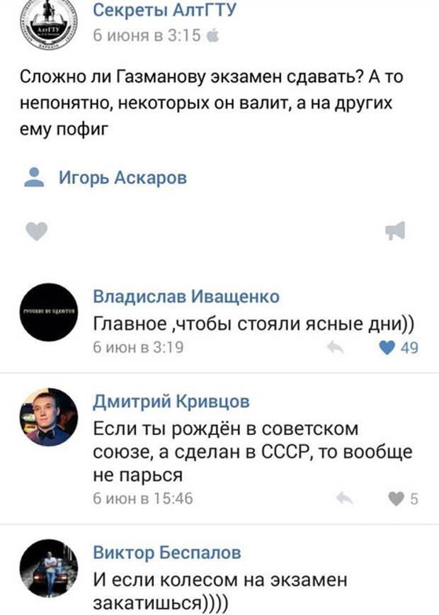 Смешные комментарии из социальных сетей соцсети, юмор