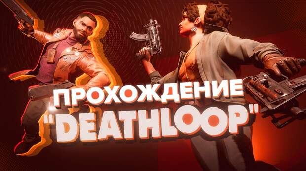 Deathloop: Прохождение