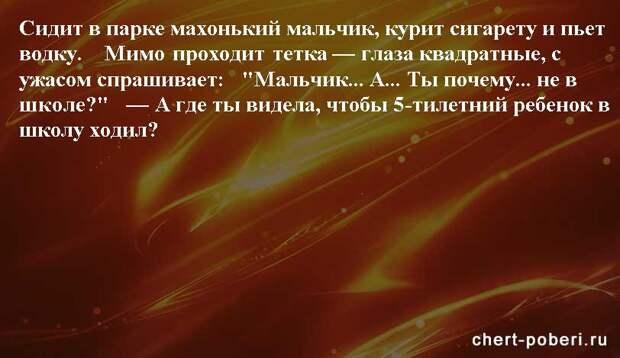 Самые смешные анекдоты ежедневная подборка chert-poberi-anekdoty-chert-poberi-anekdoty-35451211092020-4 картинка chert-poberi-anekdoty-35451211092020-4