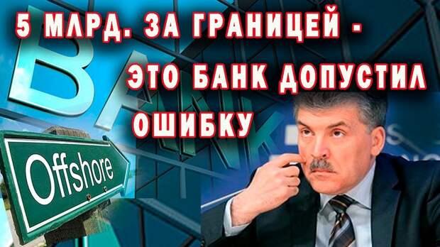 Павел Грудинин и офшоры или опять о Выборах