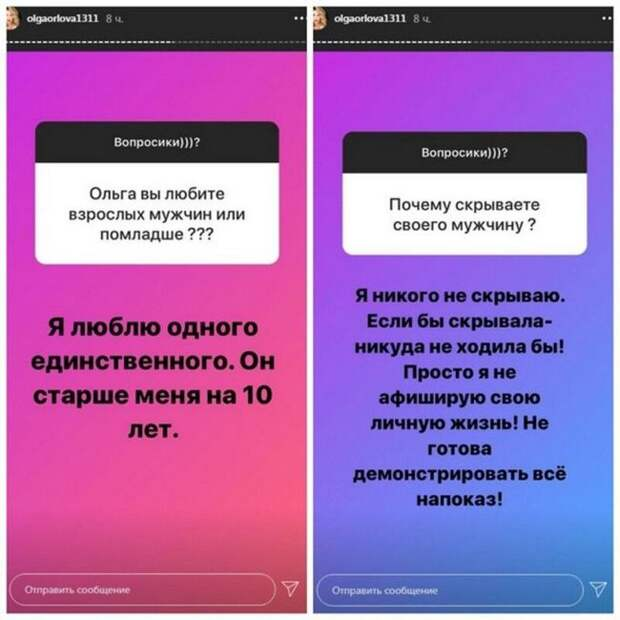Ольга Орлова рассказала олюбимом мужчине