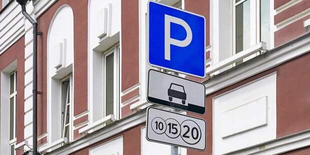 Новые платные парковки появятся в Коптеве