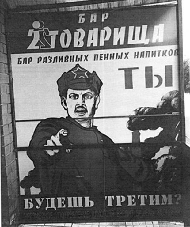 Использование в рекламе пивбара плаката «Ты записался добровольцем?» признали оскорбительным