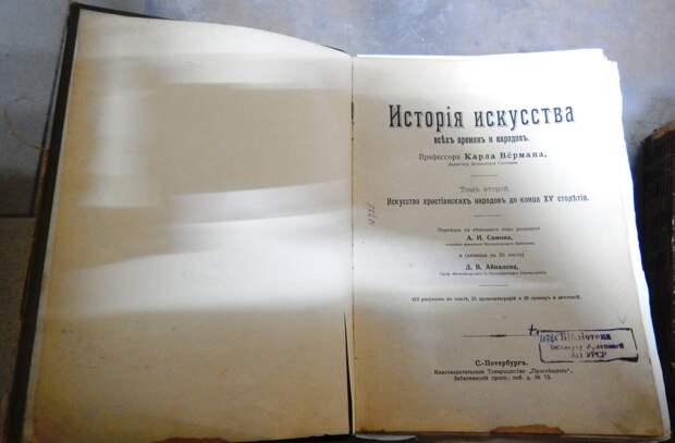 В Крыму женщина попыталась вывезти две старинные книги в Украину