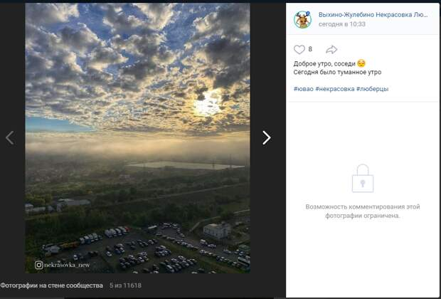 Фото дня: туманное утро в Некрасовке
