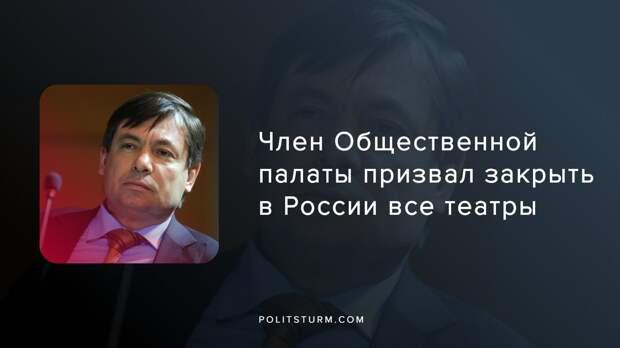 Член Общественной палаты призвал закрыть в России все театры