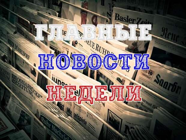 Главные новости недели 12 – 18.10.2020