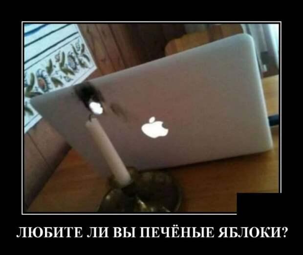 Демотиватор про технику Apple