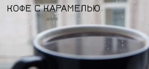Простой, но очень вкусный рецепт карамельного кофе
