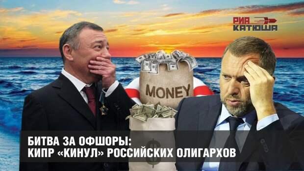 Битва за офшоры: Кипр «кинул» российских олигархов