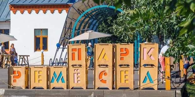 Москвичи за пять лет посетили более семи тысяч мероприятий в «Парке ремесел»