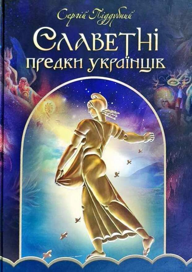 Древние украинцы были богами евреев