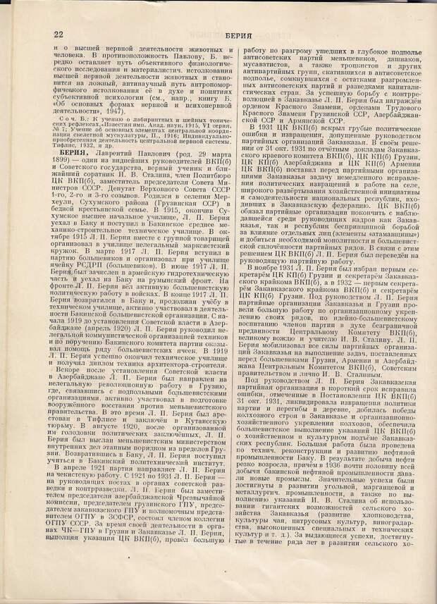 Фото-факт: как в СССР переписывали историю.