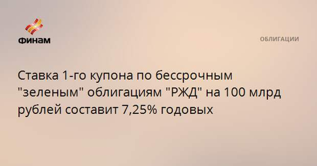 """Ставка 1-го купона по бессрочным """"зеленым"""" облигациям """"РЖД"""" на 100 млрд рублей составит 7,25% годовых"""