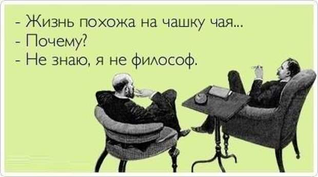 Немного философского юмора от Михалыча