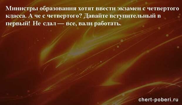 Самые смешные анекдоты ежедневная подборка chert-poberi-anekdoty-chert-poberi-anekdoty-35451211092020-8 картинка chert-poberi-anekdoty-35451211092020-8