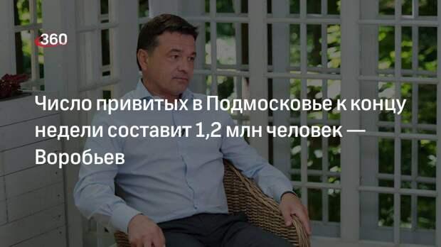 Число привитых в Подмосковье к концу недели составит 1,2 млн человек— Воробьев