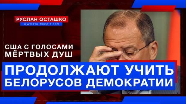 США, где массово голосуют «мёртвые души», продолжают учить белорусов демократии