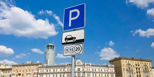 1,2% улиц Москвы войдут в платную парковочную зону. Фото: mos.ru