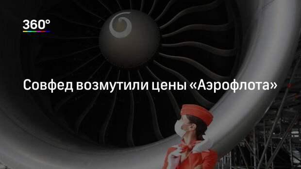 Совфед возмутили цены «Аэрофлота»