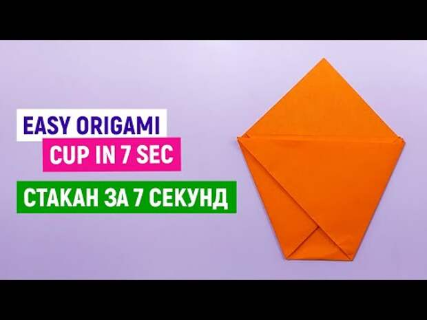 Cup Origami in 7 second / How to Make a Paper Cup / Learn craft / Origam...