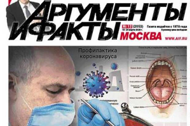 «Аргументы и факты» выйдут с новой обложкой из-за пандемии