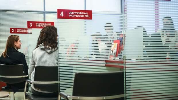 Работа банка в период ограничений в связи с распространением коронавируса - РИА Новости, 1920, 03.09.2020