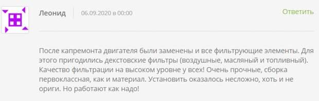 Запчасти DEQST. Какие отзывы пишут в России