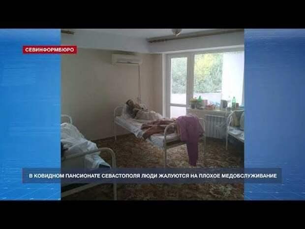 В ковидном пансионате Севастополя люди жалуются на плохое медобслуживание