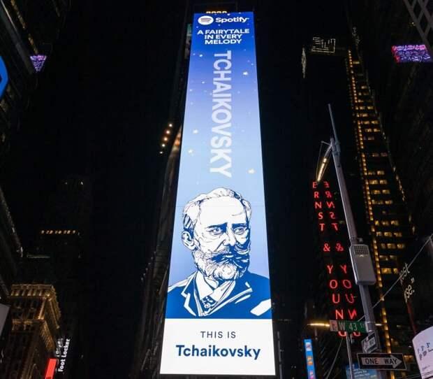 Изображение композитора Петра Чайковского появилось на Таймс-сквер в Нью-Йорке