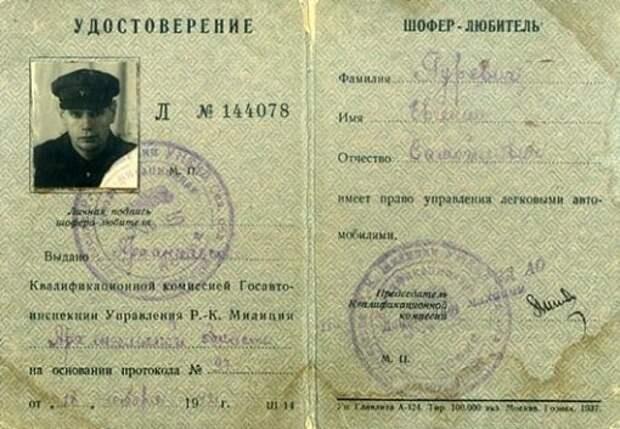 Как же сдавали на права в СССР?