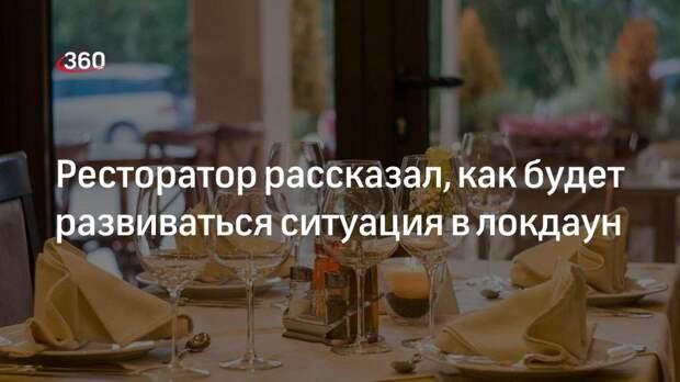 Ресторатор Гор заявил, что из-за введения ограничений наступит волна закрытий заведений общепита