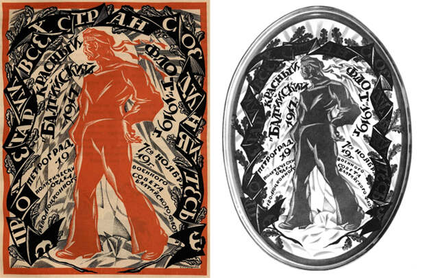 Иллюстрация Сергея Чехонина и блюдо с аналогичным рисунком.