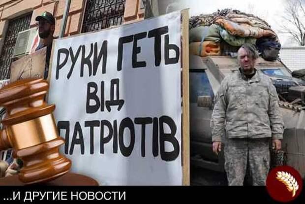 «Ветераны АТО», убийцы и мародёры на Украине получат особые права