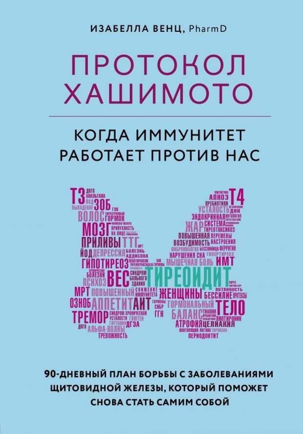 Изабелла Венц: «Протокол Хашимото»