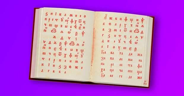 Тест: Слабо угадать, что значили эти 8 старославянских слов?